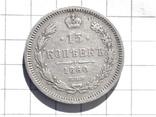 15 коп 1860 г. ( узкий хвост ) photo 2
