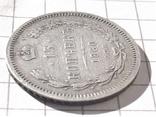 15 коп 1860 г. ( узкий хвост ) photo 3