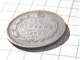 15 коп 1860 г. ( узкий хвост ) photo 4