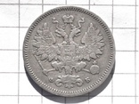 15 коп 1860 г. ( узкий хвост ) photo 5