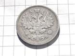 15 коп 1860 г. ( узкий хвост ) photo 6