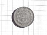 15 коп 1860 г. ( узкий хвост ) photo 10
