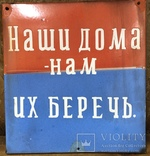 Эмалированная табличка СССР «Наши дома - нам их беречь» photo 1