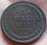 5 копеек 1858 г. ЕМ. photo 4