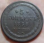 5 копеек 1858 г. ЕМ. photo 5