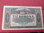 10 крон 1920 года