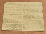 Вырезка из газеты. Фотография Графа Л. Толстого с семьей, фото №5