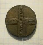 5 копеек 1723 года.год сверху.Биткин R2 photo 1