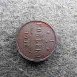 1/2 копейки 1915 г. photo 2