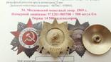 Орден В.О.В 2ст. ММД -1969 год, первая из своей партии photo 1