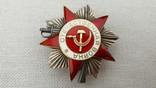 Орден В.О.В 2ст. ММД -1969 год, первая из своей партии photo 3