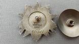 Орден В.О.В 2ст. ММД -1969 год, первая из своей партии photo 4