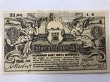 1 крб 1918р Розмінний білет міста Житомир photo 1