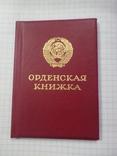 Орденская книжка с подписью М . Горбачева .