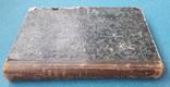 1860 г. Из истории украинской церкви (документ 1782 г.) тираж 2500 шт.