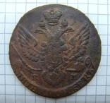 5 копеек 1789 года Е.М. photo 3