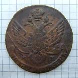 5 копеек 1789 года Е.М. photo 4