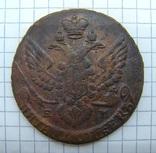 5 копеек 1789 года Е.М. photo 5