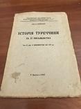 1927 Київ, Історія Туреччини та ії письменства, 1200 прим.