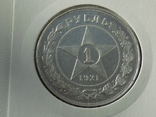 1 рубль 1921 photo 1
