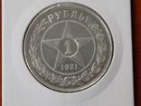 1 рубль 1921 photo 5