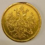 5 рублей 1877 photo 2