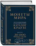 Монеты мира. Легендарный каталог Краузе. Более 20 000 монет всех стран с 1901 года.