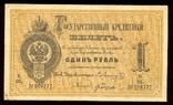 Государственный кредитный билет 1 рубль, 1866г