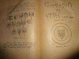 1941 Пояснення Українського Тризуба Германская Оккупация photo 2