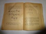 1941 Пояснення Українського Тризуба Германская Оккупация photo 3