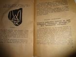 1941 Пояснення Українського Тризуба Германская Оккупация photo 5