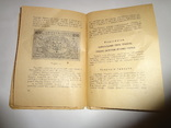 1941 Пояснення Українського Тризуба Германская Оккупация photo 6