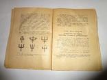 1941 Пояснення Українського Тризуба Германская Оккупация photo 7