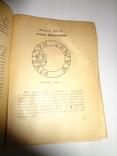 1941 Пояснення Українського Тризуба Германская Оккупация photo 8