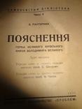 1941 Пояснення Українського Тризуба Германская Оккупация photo 10