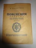 1941 Пояснення Українського Тризуба Германская Оккупация photo 11