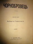 1878 Чорнобровець Львіська книжка українською мовою