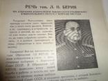 1946 Журнал пограничник НКВД