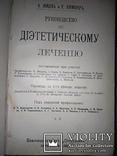 1912. Диетическое лечение