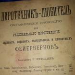 1900 Пиротехник-любитель. Руководство по изготовлению фейерверков