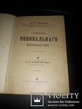 1905 Повивальное искусство. Основы акушерства