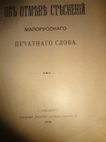 1910 Отмена Стеснений Украинского Печатного Слова