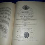 1906 Иллюстрированая история Польши - 28х21 см.