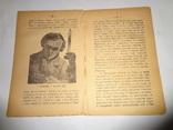 1917 Українське Ілюстроване Письменство