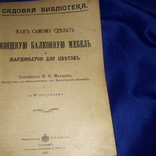 1916 Как сделать балконную мебель и постройка сарая