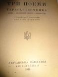 1918 УНР Три поєми Т. Шевченка Українська Накладня