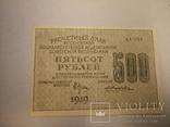 Расчетный знак 500 рублей 1919 года