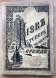 Книга Киев теперь и прежде 1888 года. photo 1