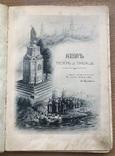 Книга Киев теперь и прежде 1888 года. photo 3