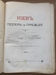 Книга Киев теперь и прежде 1888 года. photo 4